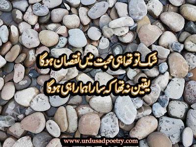 Shuk Tu Tha Hi Mohabbat Main Nuqsaan Hoga