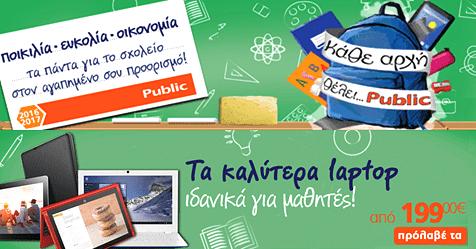 Σχολικά Είδη, Laptop, Public
