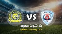 نتيجة مباراة أبها والنصر اليوم 10-08-2020 الدوري السعودي