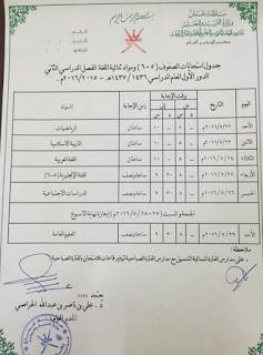 جدول مواعيد امتحانات الصف العاشر والحادي عشر و الثاني عشر 2016 سلطنة عمان