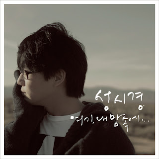 My Favorite Song (Sung Si Kyung - Even Now)