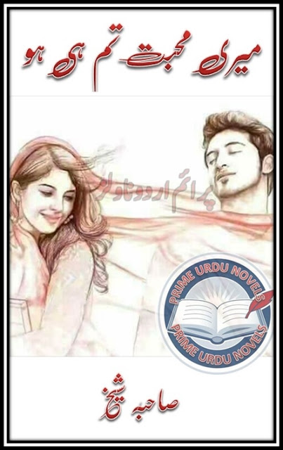 Free online reading Meri mohabbat tum he ho novel by Sahiba Sheikh