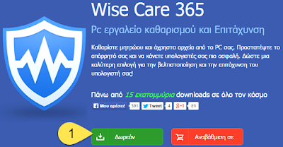 Wise Care 365 Free Software