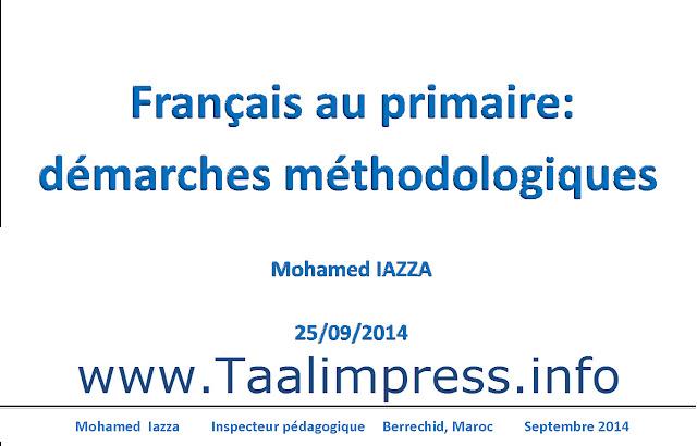 منهجيات تدريس اللغة الفرنسية بجميع مستويات الإبتدائي