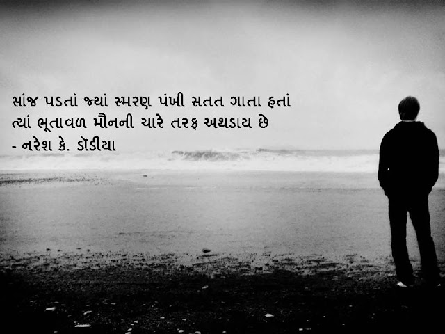 सांज पडतां ज्यां स्मरण पंखी सतत गाता हतां Gujarati Sher By Naresh K. Dodia