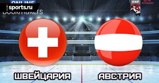 Швейцария – Австрия смотреть онлайн бесплатно 14 мая 2019 прямая трансляция в 21:15 МСК.