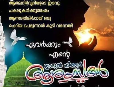 eid mubarak bangla sms facebook