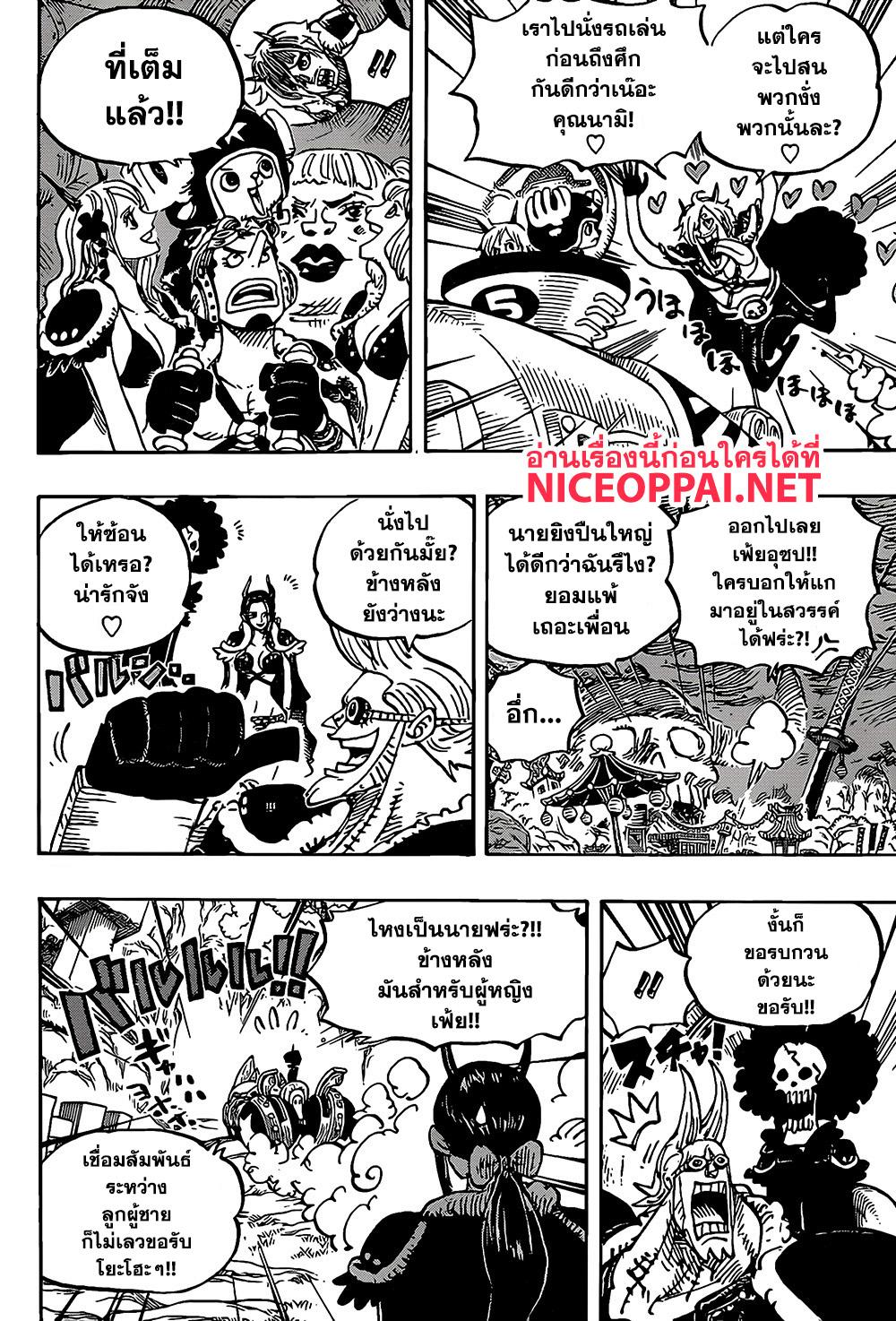 อ่านการ์ตูน One Piece ตอนที่ 979 หน้าที่ 8