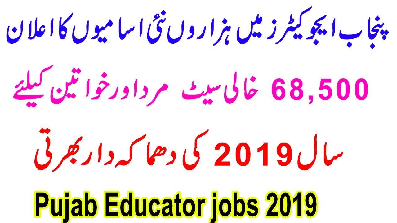 New Punjab Educator Jobs 2019 for Male And Female all Punjab