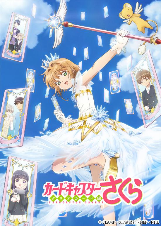 Cardcaptor Sakura Clear Card Hen OP Maaya Sakamoto