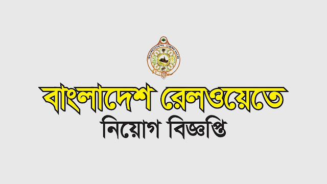 Bangladesh Railway Jobs Circular-2017