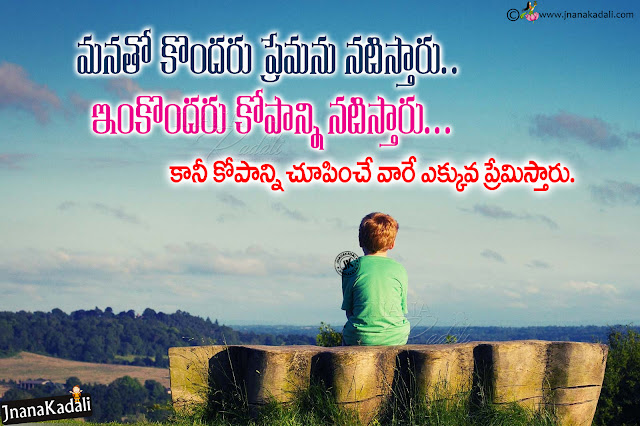 telugu relationship quotes, nice feeling on life in telugu, relationship importance messages in telugu