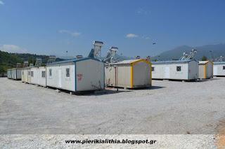 Η Μ.Κ.Ο. ADRA ζητάει προσωπικό από την Πιερία για το κέντρο προσφύγων στην Κάτω Μηλιά.