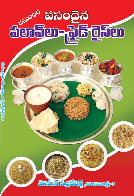పలావ్ లు, ఫ్రైడ్ రైసులు, వెరైటీ రైసులు | Palaavlu, Fried Rice, Variety Rice | GRANTHANIDHI | MOHANPUBLICATIONS | bhaktibooks