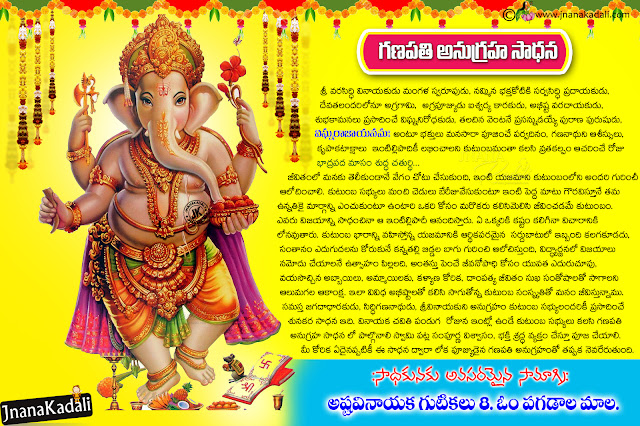 lord ganapathi hd wallpapers with ganesh anugraha saadhana information in telugu, vinayaka chavithi vratam information in telugu