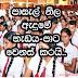Sri Lankan School Uniform Chnaged