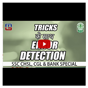Error Detection With Tricks | English | SSC CHSL | CGL | Bank Special