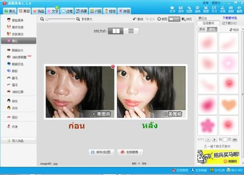 [โหลด] Xiu Xiu 4.0.1 (PC) โปรแกรมแต่งรูปจีนฟรี ล่าสุดAug2017