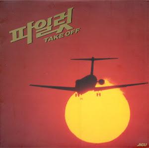 Various Artists – Pilot OST
