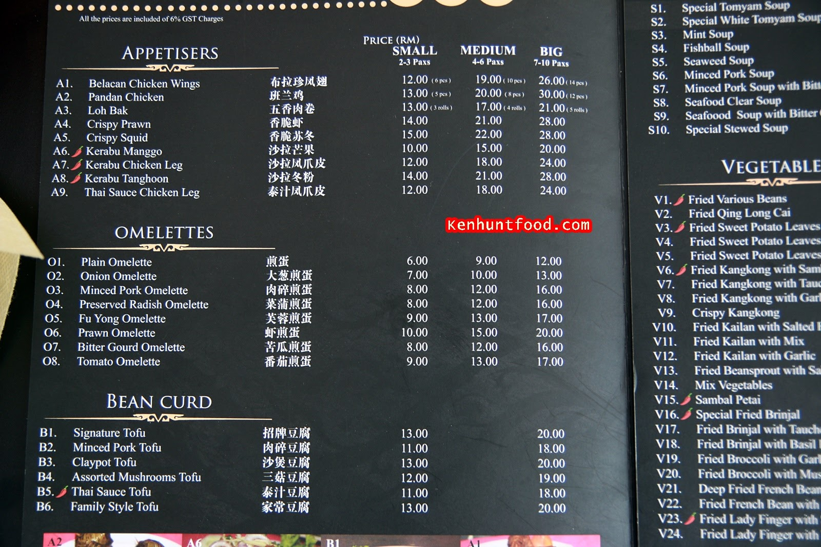 Ken Hunts Food: Eastern Wishes Nanyang & Thai Cuisine @ Elit