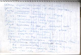 Образчик моего как бы автоматического письма №1 :)