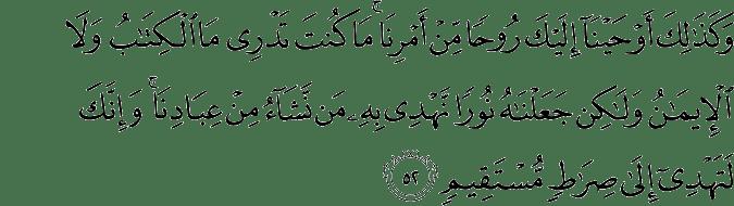 Surat Asy-Syura ayat 52