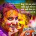 Happy Holi Marathi Wishes and Whatsapp Status Photos