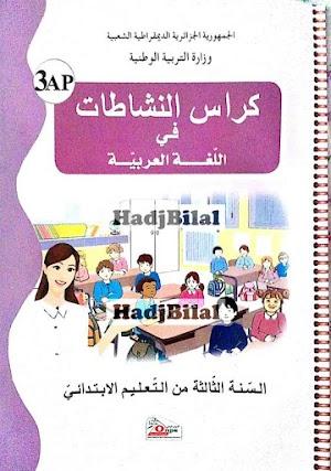 كراس النشاطات في اللغة العربية للسنة الثالثة ابتدائي الجيل الثاني