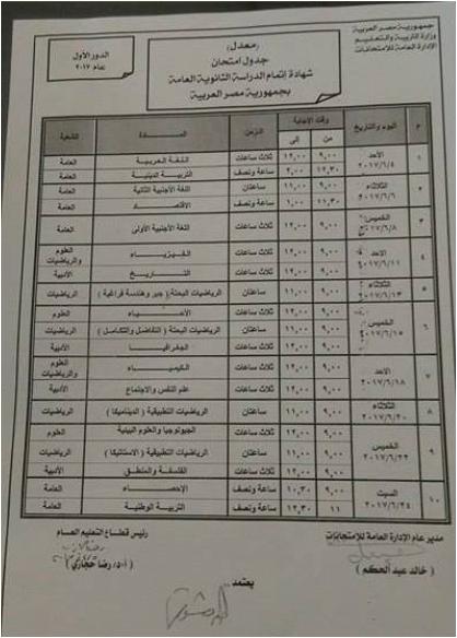 جدول إمتحانات الثانويه العامه 2017 أخر العام - الجدول الرسمى بعد التعديلات