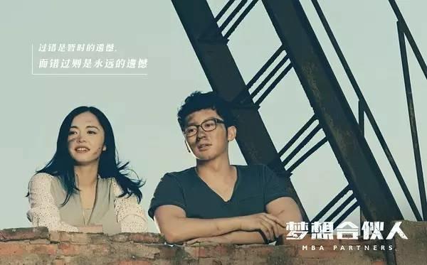 Miss Partner 梦想合伙人 2016 TC720p Release Full