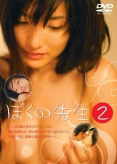 My Teacher 2 (2006)
