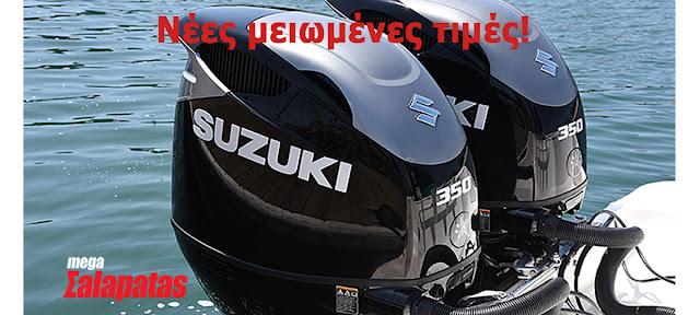 Νέες μειωμένες τιμές σε μηχανές Suzuki μόνο στο Mega Salapatas!!!