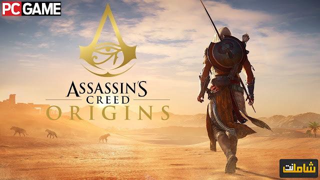 تحميل لعبة Assassins Creed Origins لأجهزة الويندوز الشامل نت