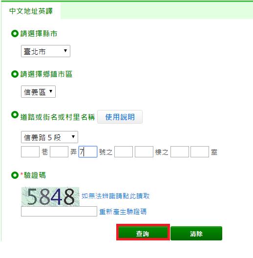 中華郵政中文地址翻譯