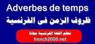 Adverbes de temps  -  ظروف الزمن فى الفرنسية