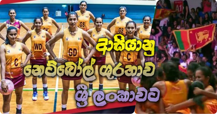 https://www.gossiplankanews.com/2018/09/asian-netball-victory-sri-lanka-2018.html#more
