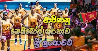 Asian Netball championship to Sri Lanka!