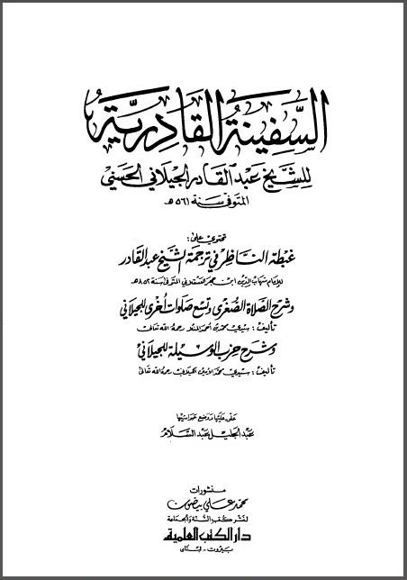 Download Pdf Kitab Safinah Qadiriyah Karya Syaikh Abdul