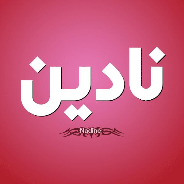 معنى أسم نادين وحكم التسمية بيه 2019
