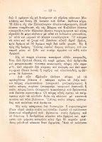 Τα Ελληνικά βότανα και οι φαρμακευτικές τους ιδιότητες