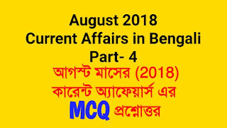 current affairs - August-2018 mcq in bengali part-4
