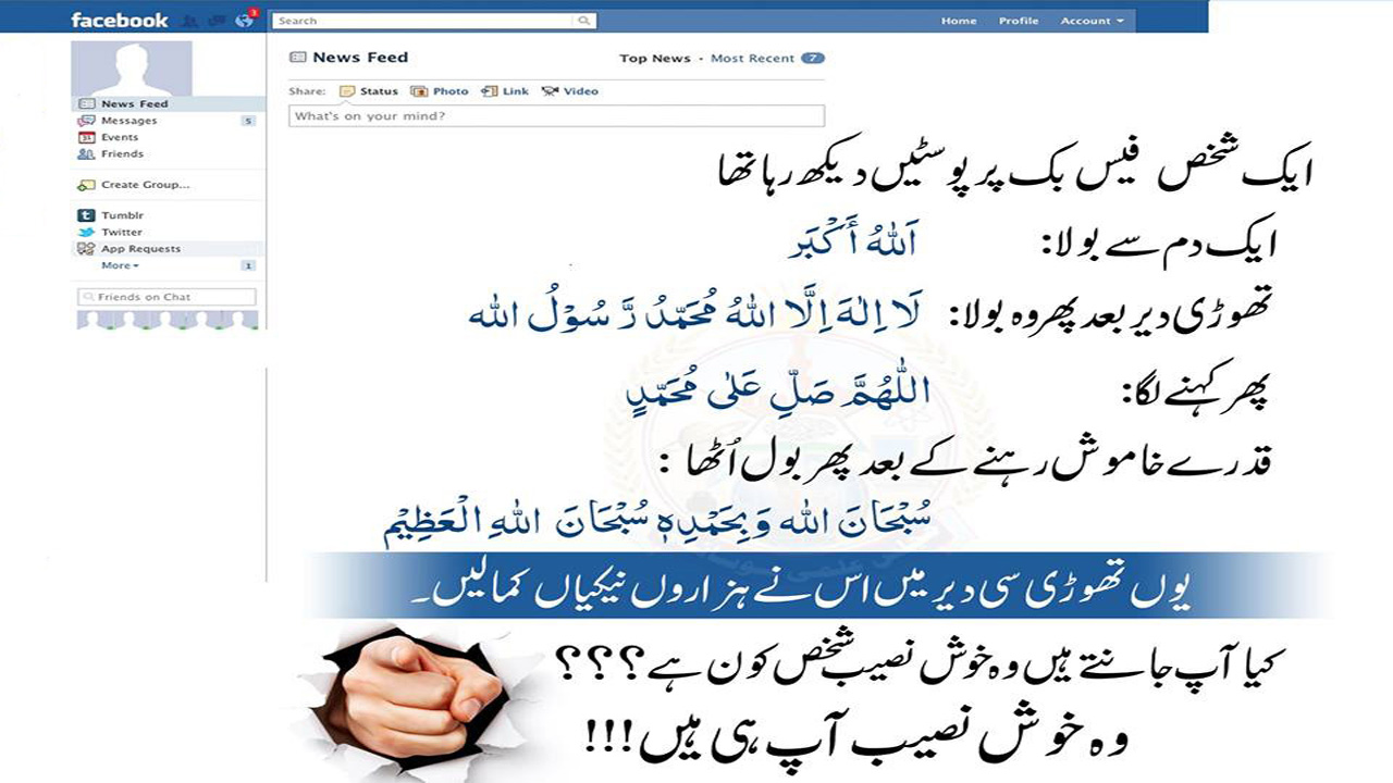 Islam On Facebook Daily Islamic Quotes Islami Desk