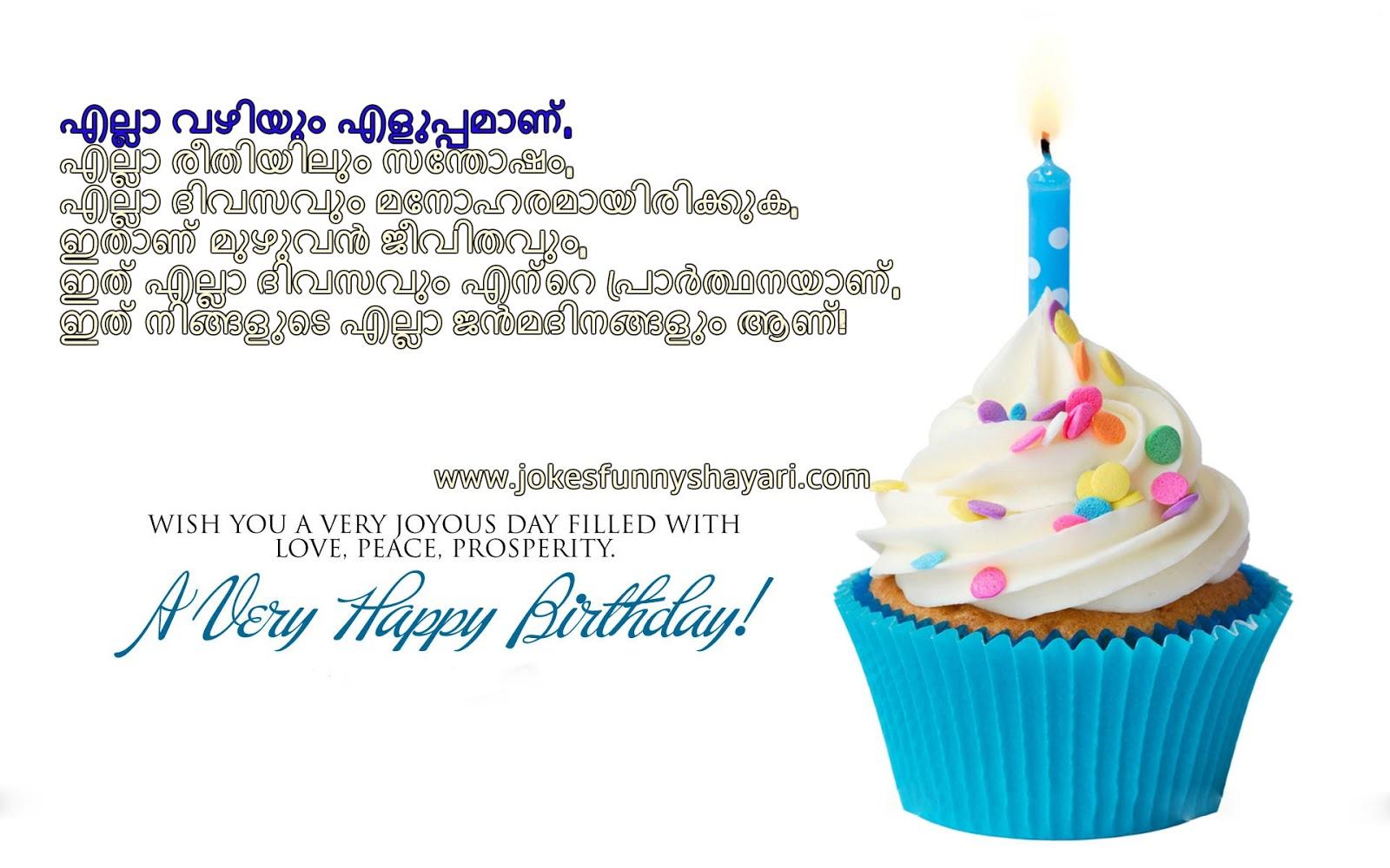 Malayalam Font Happy Birthday Wallpaper