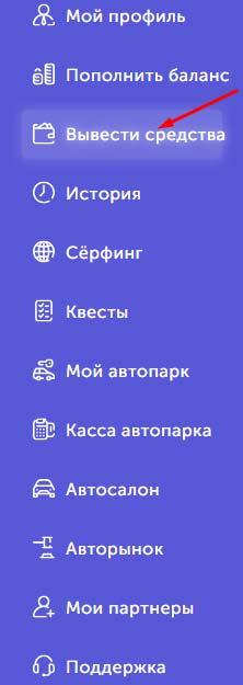 Регистрация в MonetaCar 7