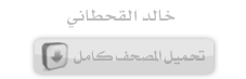 https://archive.org/download/Khalid_Al_Qahtani_koonoz_blogspot_com/Khalid_Al_Qahtani_koonoz_blogspot_com_vbr_mp3.zip