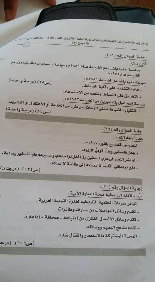 لطلاب الثانوية العامة.. نموذج اجابة امتحان التاريخ الرسمي من الوزارة 7