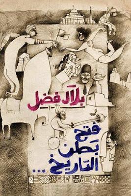 غلاف كتاب فتح بطن التاريخ لـ بلال فضل - عالم بي دي اف - نقلاً عن موقع عصير الكتب