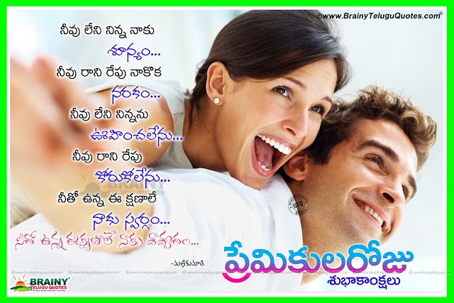 New 2017 Valentine's Day Wishes in Telugu Language, Popular Telugu Valentine's Day Wishes Quotations, Top Telugu Valentine's Day Pictures online, New Valentine's Day Messages in Telugu  Best Telugu Valentine's Day Photos Free, Love and Romance Valentine's Day Quotes Greetings Online, Premikularoju Telugu Wishes and Dialogues Quotations.Telugu Beautiful Love Quotes for valentine's day. Best Valentine's day Telugu Love Messages and Pictures. Nice Telugu Valentine's Day Quotes Images. My Dear Love Lovers Day Telugu Quotes online
