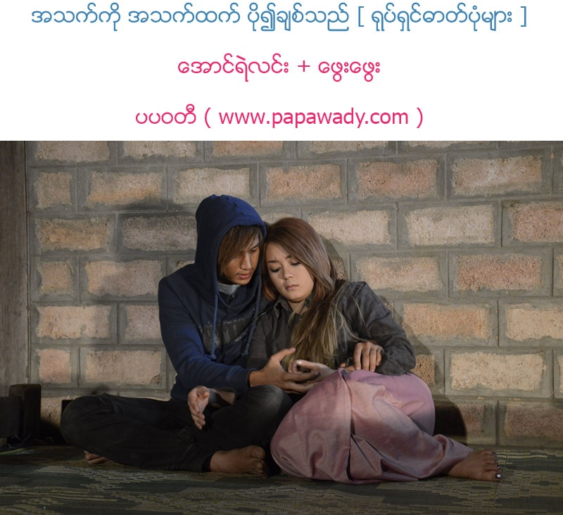 Movie Review : A Thet Ko A Thet Htat Chit The : Starring Famous Stars Aung Ye Linn and Phway Phway