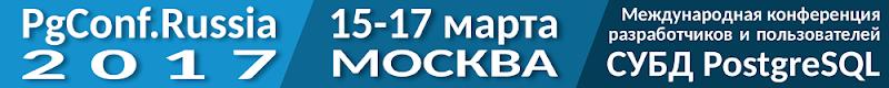 Международная конференция PgConf.Russia 2017  15–17 марта, Москва, Digital October